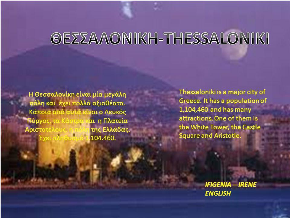 Η Θεσσαλονίκη είναι μία μεγάλη πόλη και έχει πολλά αξιοθέατα. Κάποια από αυτά είναι ο Λευκός Πύργος, τα Κάστρα και η Πλατεία Αριστοτέλους. η πόλη της