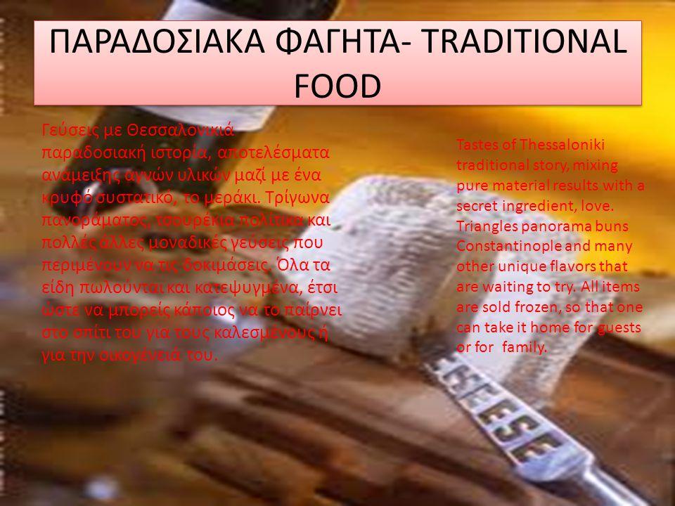 ΠΑΡΑΔΟΣΙΑΚΑ ΦΑΓΗΤΑ- TRADITIONAL FOOD Γεύσεις με Θεσσαλονικιά παραδοσιακή ιστορία, αποτελέσματα ανάμειξης αγνών υλικών μαζί με ένα κρυφό συστατικό, το μεράκι.
