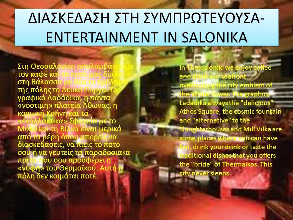 ΔΙΑΣΚΕΔΑΣΗ ΣΤΗ ΣΥΜΠΡΩΤΕΥΟΥΣΑ- ENTERTAINMENT IN SALONIKA Στη Θεσσαλονίκη απολαμβάνουμε τον καφέ και το ποτό μας δίπλα στη θάλασσα με θέα το έμβλημα της πόλης το Λευκό Πύργο.