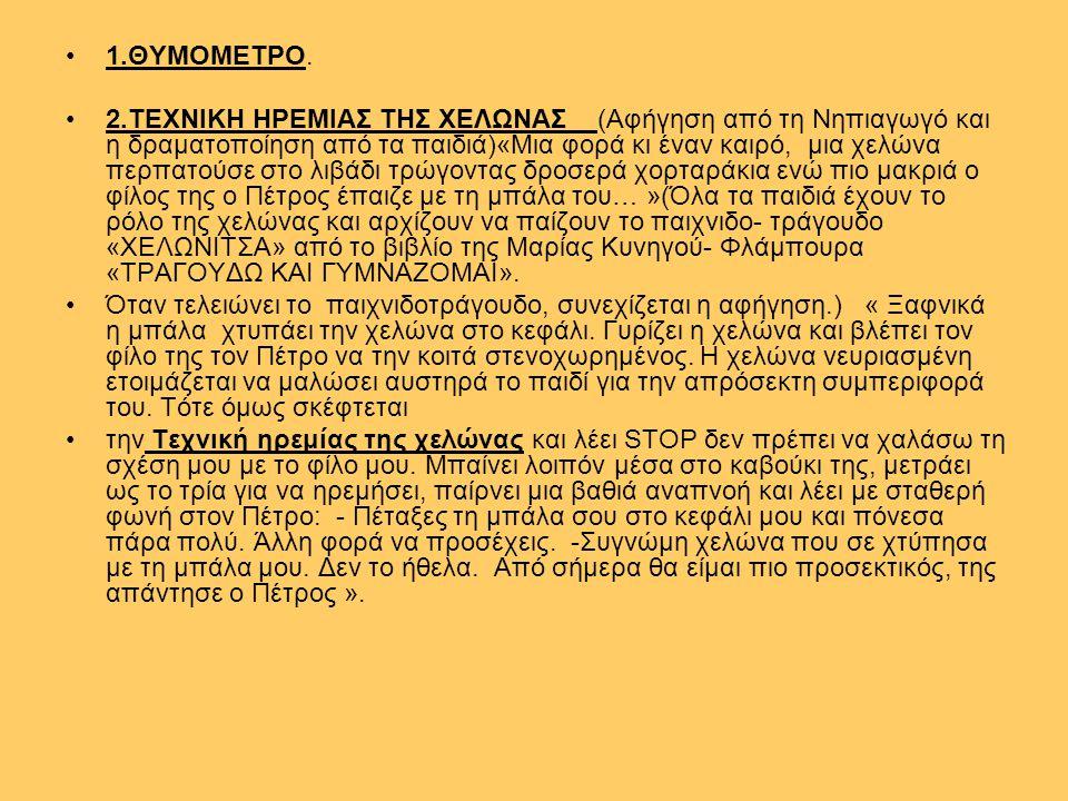 1.ΘΥΜΟΜΕΤΡΟ. 2.ΤΕΧΝΙΚΗ ΗΡΕΜΙΑΣ ΤΗΣ ΧΕΛΩΝΑΣ (Αφήγηση από τη Νηπιαγωγό και η δραματοποίηση από τα παιδιά)«Μια φορά κι έναν καιρό, μια χελώνα περπατούσε