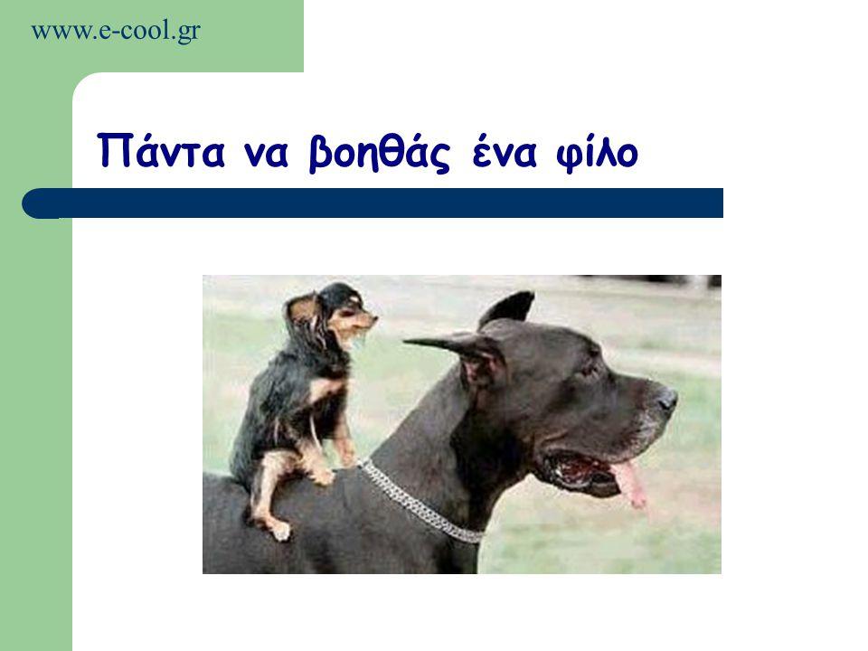 Πάντα να βοηθάς ένα φίλο www.e-cool.gr