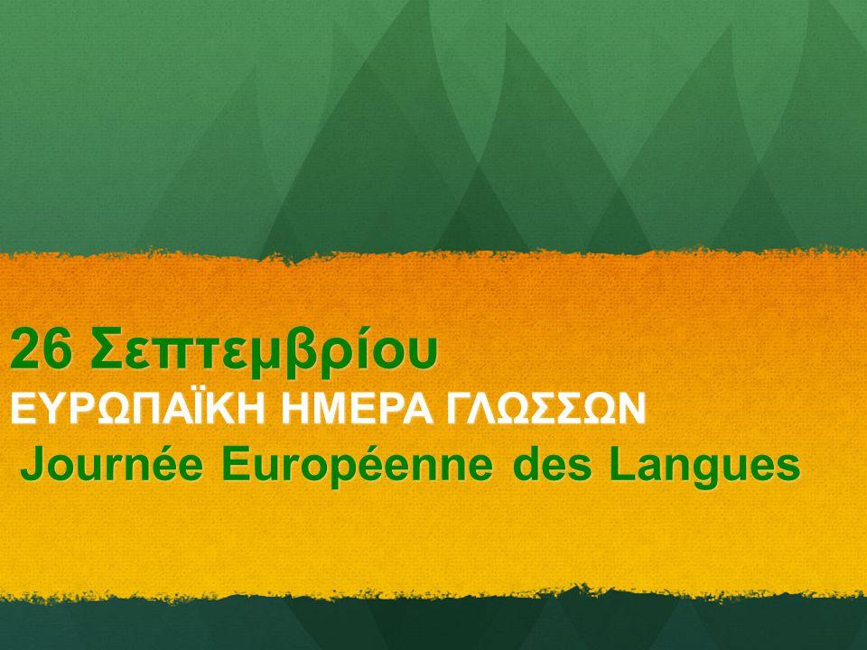 26 Σεπτεμβρίου ΕΥΡΩΠΑΪΚΗ ΗΜΕΡΑ ΓΛΩΣΣΩΝ Journée Européenne des Langues
