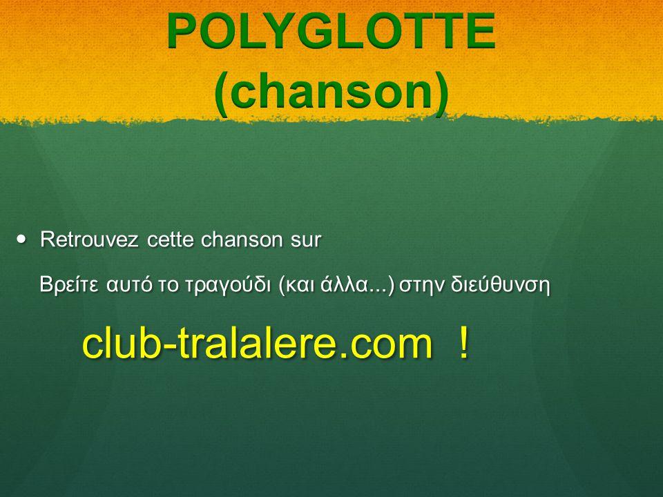 Retrouvez cette chanson sur Retrouvez cette chanson sur Βρείτε αυτό το τραγούδι (και άλλα...) στην διεύθυνση Βρείτε αυτό το τραγούδι (και άλλα...) στην διεύθυνση club-tralalere.com !