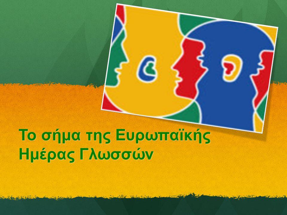 Το σήμα της Ευρωπαϊκής Ημέρας Γλωσσών