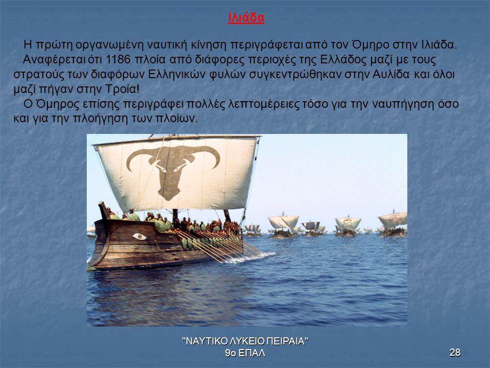 ΝΑΥΤΙΚΟ ΛΥΚΕΙΟ ΠΕΙΡΑΙΑ 9ο ΕΠΑΛ28 Ιλιάδα Η πρώτη οργανωμένη ναυτική κίνηση περιγράφεται από τον Όμηρο στην Ιλιάδα.