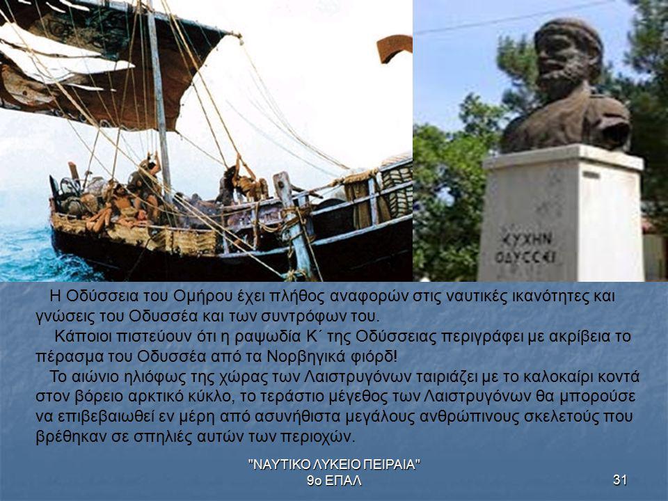 ΝΑΥΤΙΚΟ ΛΥΚΕΙΟ ΠΕΙΡΑΙΑ 9ο ΕΠΑΛ31 Η Οδύσσεια του Ομήρου έχει πλήθος αναφορών στις ναυτικές ικανότητες και γνώσεις του Οδυσσέα και των συντρόφων του.