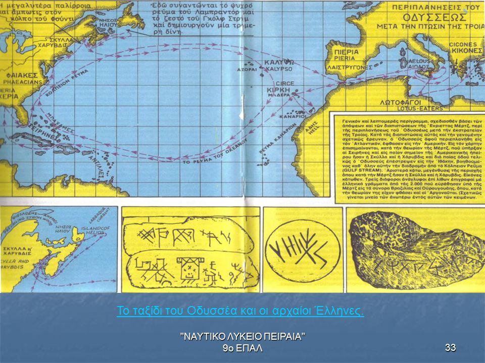 ΝΑΥΤΙΚΟ ΛΥΚΕΙΟ ΠΕΙΡΑΙΑ 9ο ΕΠΑΛ33 Το ταξίδι του Οδυσσέα και οι αρχαίοι Έλληνες.