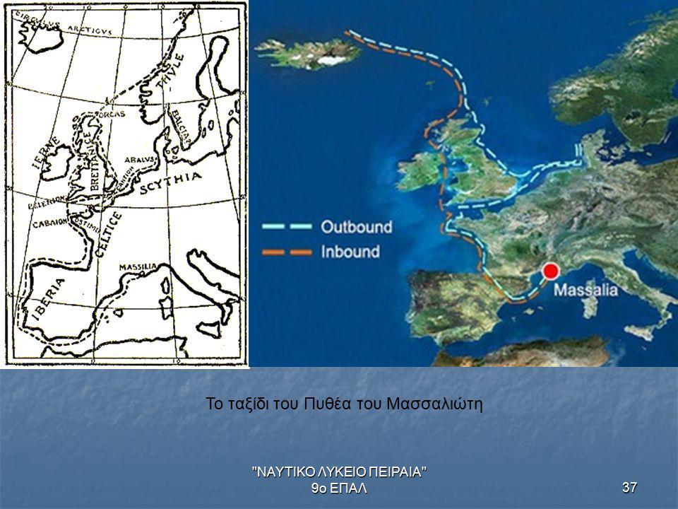 ΝΑΥΤΙΚΟ ΛΥΚΕΙΟ ΠΕΙΡΑΙΑ 9ο ΕΠΑΛ37 Το ταξίδι του Πυθέα του Μασσαλιώτη