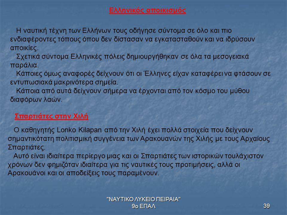 ΝΑΥΤΙΚΟ ΛΥΚΕΙΟ ΠΕΙΡΑΙΑ 9ο ΕΠΑΛ39 Ελληνικός αποικισμός Η ναυτική τέχνη των Ελλήνων τους οδήγησε σύντομα σε όλο και πιο ενδιαφέροντες τόπους όπου δεν δίστασαν να εγκατασταθούν και να ιδρύσουν αποικίες.