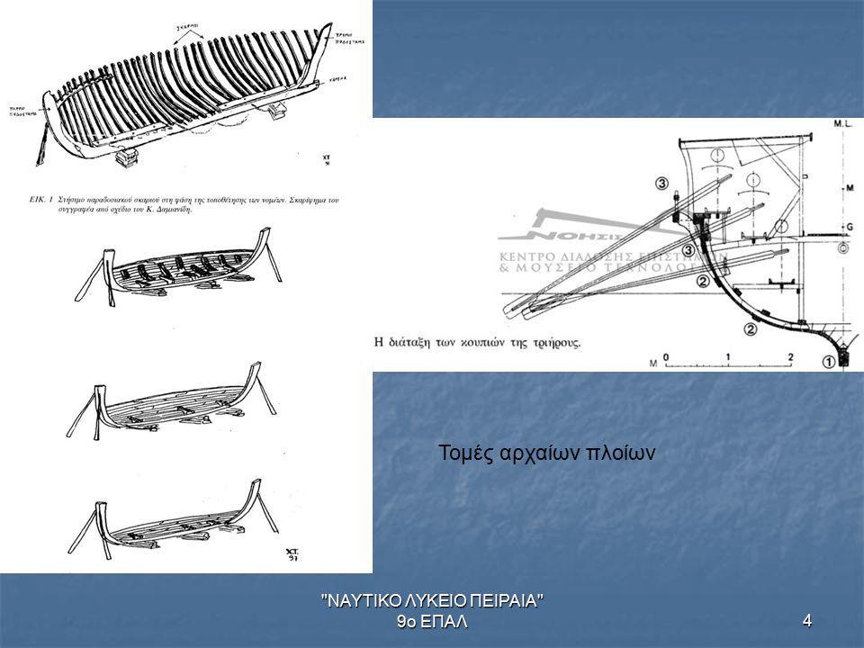 ΝΑΥΤΙΚΟ ΛΥΚΕΙΟ ΠΕΙΡΑΙΑ 9ο ΕΠΑΛ4 Τομές αρχαίων πλοίων