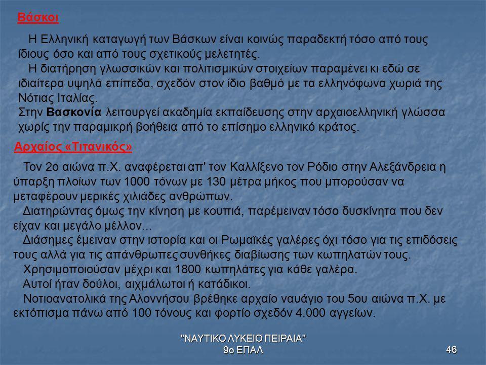 ΝΑΥΤΙΚΟ ΛΥΚΕΙΟ ΠΕΙΡΑΙΑ 9ο ΕΠΑΛ46 Βάσκοι Η Ελληνική καταγωγή των Βάσκων είναι κοινώς παραδεκτή τόσο από τους ίδιους όσο και από τους σχετικούς μελετητές.