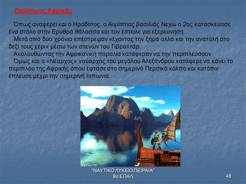 ΝΑΥΤΙΚΟ ΛΥΚΕΙΟ ΠΕΙΡΑΙΑ 9ο ΕΠΑΛ48 Περίπλους Αφρικής Όπως αναφέρει και ο Ηρόδοτος, ο Αιγύπτιος βασιλιάς Νεχώ ο 2ος κατασκεύασε ένα στόλο στην Ερυθρά θάλασσα και τον έστειλε για εξερεύνηση.