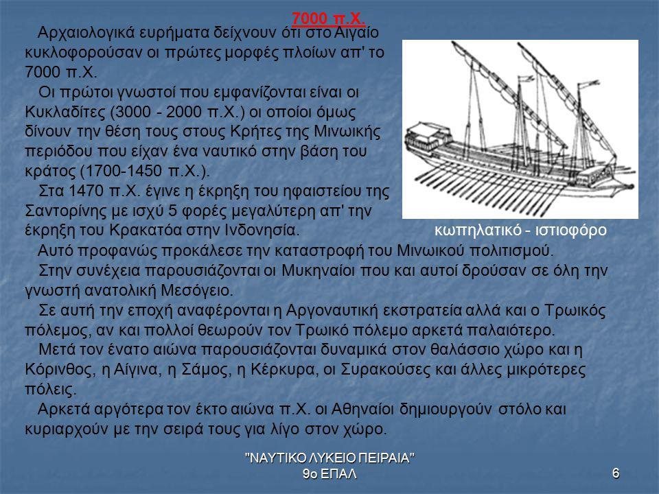 ΝΑΥΤΙΚΟ ΛΥΚΕΙΟ ΠΕΙΡΑΙΑ 9ο ΕΠΑΛ6 7000 π.Χ.