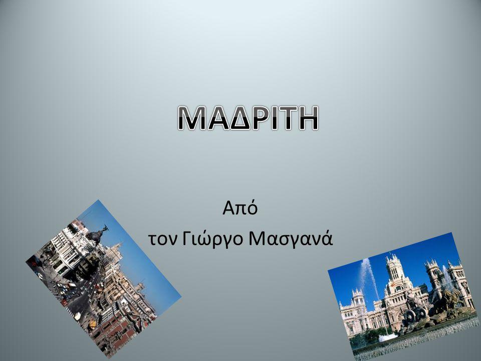 ΠΛΗΡΟΦΟΡΙΕΣ Η Μαδρίτη (ισπανικά: Madrid) είναι η πρωτεύουσα και μεγαλύτερη πόλη της Ισπανίας.
