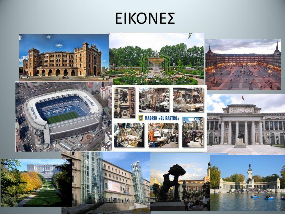 ΒΙΒΛΙΟΘΗΚΕΣ http://traveltipsgr.blogspot.com/2012/01/bl og-post_15.html http://traveltipsgr.blogspot.com/2012/01/bl og-post_15.html http://el.wikipedia.org/wiki/%CE%9C%CE%B 1%CE%B4%CF%81%CE%AF%CF%84%CE%B7 http://el.wikipedia.org/wiki/%CE%9C%CE%B 1%CE%B4%CF%81%CE%AF%CF%84%CE%B7