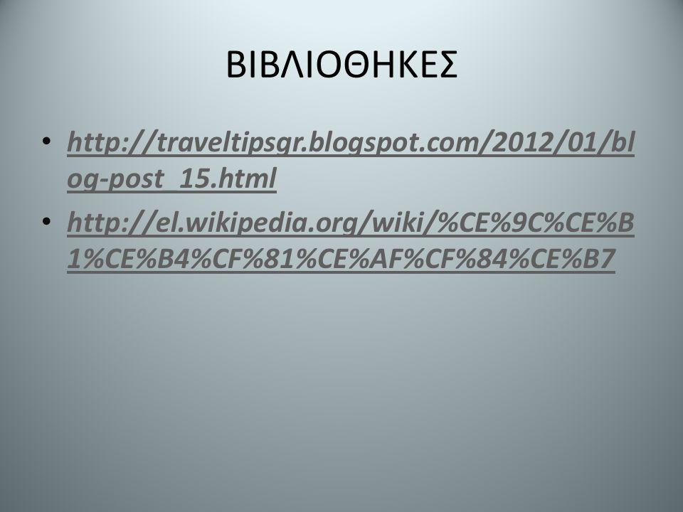 ΒΙΒΛΙΟΘΗΚΕΣ http://traveltipsgr.blogspot.com/2012/01/bl og-post_15.html http://traveltipsgr.blogspot.com/2012/01/bl og-post_15.html http://el.wikipedi