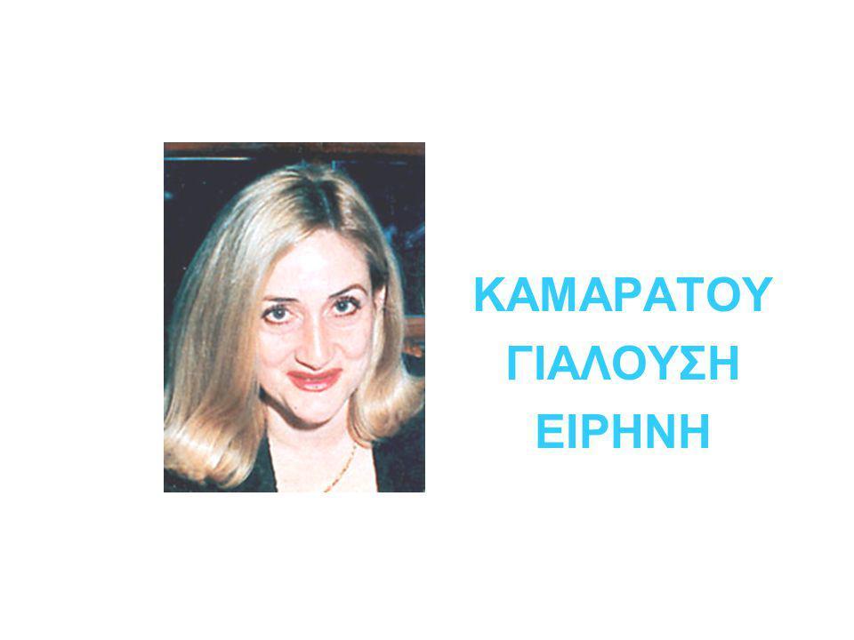 Η Ειρήνη Καμαράτου-Γιαλλούση γεννήθηκε στην Κάρπαθο, μεγάλωσε στον Πειραιά και είναι μητέρα δύο παιδιών.