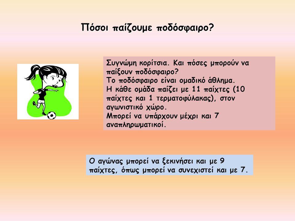 Ιστοσελίδες για το ποδόσφαιρο www.epo.grwww.epo.gr (Ελληνική ποδοσφαιρική ομοσπονδία)