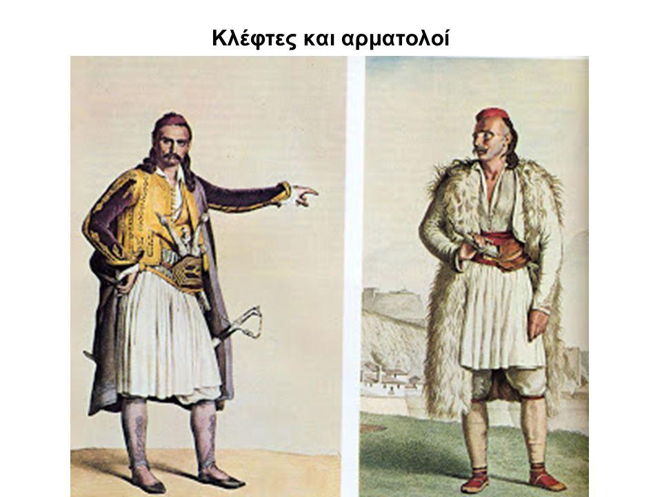 Οι κλέφτες Σε όλη τη διάρκεια της Οθωμανικής αυτοκρατορίας επειδή οι συνθήκες ζωής ήταν δύσκολες, πολλοί άνθρωποι ανέβαιναν στα βουνά.