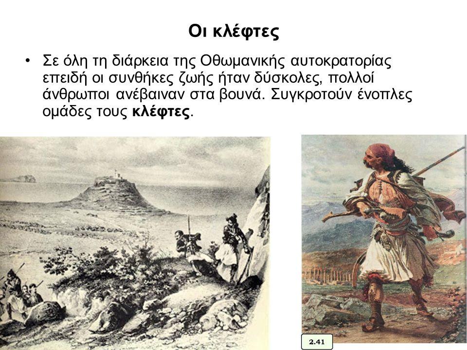 Οι κλέφτες Σε όλη τη διάρκεια της Οθωμανικής αυτοκρατορίας επειδή οι συνθήκες ζωής ήταν δύσκολες, πολλοί άνθρωποι ανέβαιναν στα βουνά. Συγκροτούν ένοπ