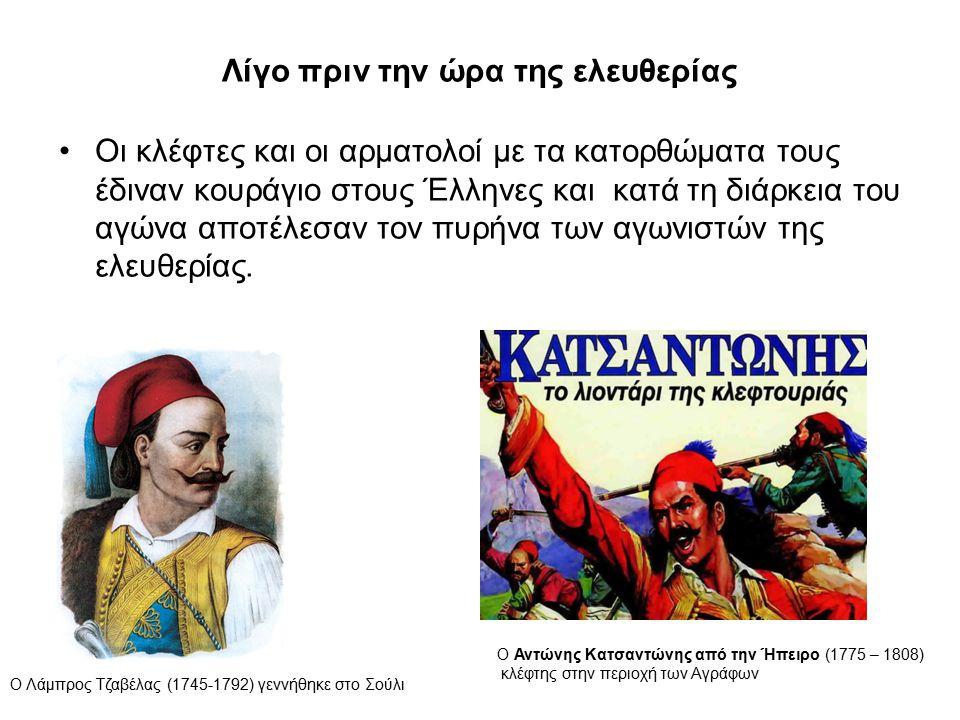 Λίγο πριν την ώρα της ελευθερίας Οι κλέφτες και οι αρματολοί με τα κατορθώματα τους έδιναν κουράγιο στους Έλληνες και κατά τη διάρκεια του αγώνα αποτέ