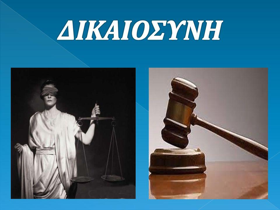 Με τον όρο δικαιοσύνη χαρακτηρίζεται γενικά η ιδιότητα ή το γνώρισμα του δικαίου.