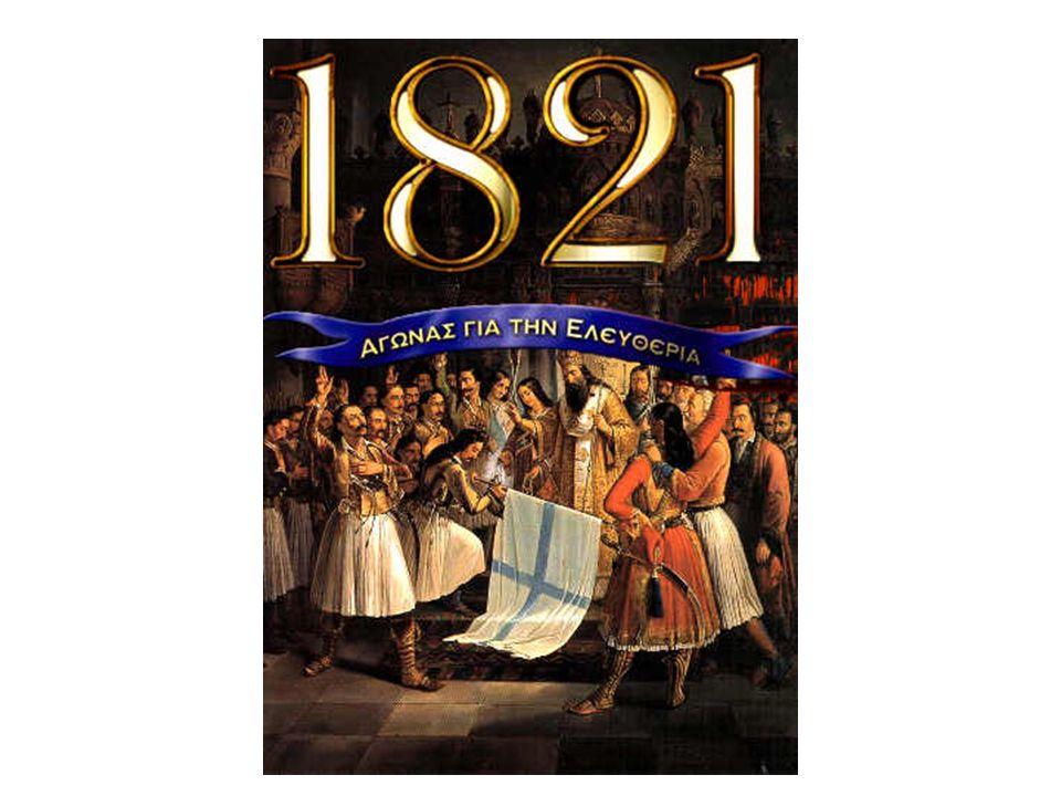 ΔΕΚΑ ΠΑΛΙΚΑΡΙΑ Δέκα παλικάρια στήσαμε χορό στου Καραϊσκάκη το κονάκι πέφταν τα ντουβάρια από το χορό κι από τις πενιές του Μιχαλάκη Κι όλη νύχτα λέγαμε τραγούδι για τη λεβεντιά, κι όλη νύχτα κλαίγαμε γοργόνα Παναγιά Και το βράδυ βράδυ ήρθαν με τα μας Μάρκος Βαμβακάρης με Τσιτσάνη σμίξαν τα μπουζούκια και ο μπαγλαμάς με τον ταμπουρά του Μακρυγιάννη Κι όλη νύχτα λέγαμε τραγούδι για τη λεβεντιά κι όλη νύχτα κλαίγαμε γοργόνα Παναγιά Έβαλα ένα βόλι στο καριόφιλο κι έριξα τη νύχτα να φωτίσει κι είπα να φωνάξουν το Θεόφιλο τον καημό μας για να ζωγραφίσει Κι όλη νύχτα λέγαμε τραγούδι για τη λεβεντιά κι όλη νύχτα κλαίγαμε γοργόνα Παναγιά