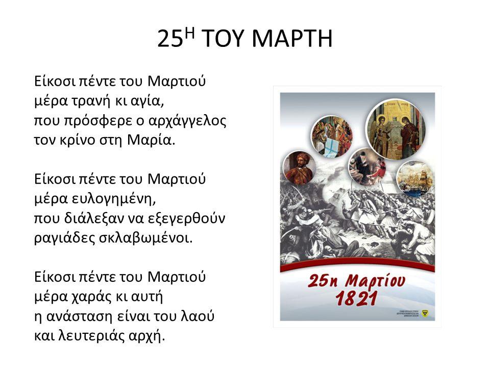 25 Η ΤΟΥ ΜΑΡΤΗ Είκοσι πέντε του Μαρτιού μέρα τρανή κι αγία, που πρόσφερε ο αρχάγγελος τον κρίνο στη Μαρία. Είκοσι πέντε του Μαρτιού μέρα ευλογημένη, π