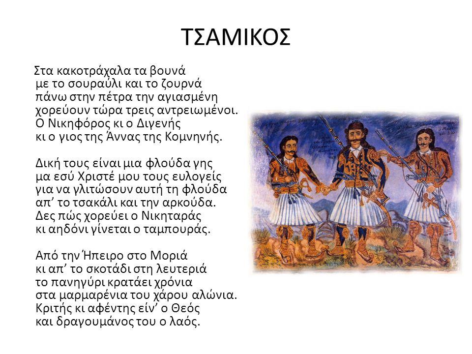 ΤΣΑΜΙΚΟΣ Στα κακοτράχαλα τα βουνά με το σουραύλι και το ζουρνά πάνω στην πέτρα την αγιασμένη χορεύουν τώρα τρεις αντρειωμένοι. Ο Νικηφόρος κι ο Διγενή