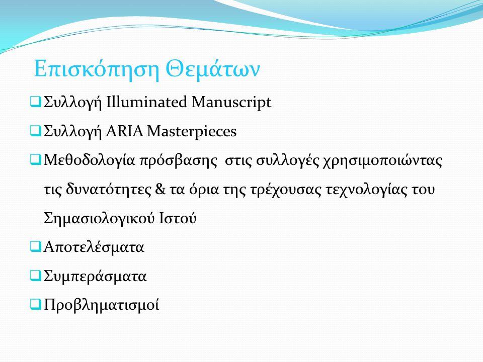 Επισκόπηση Θεμάτων  Συλλογή Illuminated Manuscript  Συλλογή ARIA Masterpieces  Μεθοδολογία πρόσβασης στις συλλογές χρησιμοποιώντας τις δυνατότητες & τα όρια της τρέχουσας τεχνολογίας του Σημασιολογικού Ιστού  Αποτελέσματα  Συμπεράσματα  Προβληματισμοί
