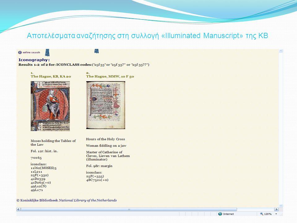 Συνδυασμένη όψη αναζήτησης  Παρέχει ταυτόχρονη πρόσβαση στις συλλογές μέσω της αντιστοίχησης των λεξιλογίων τους αναζητάμε στις ενοποιημένες συλλογές σαν να είναι μία συλλογή χρησιμοποιώντας δύο ευρετήρια Αναζήτηση στις ενοποιημένες συλλογές με την χρησιμοποίηση των καταλόγων ARIA και Iconclass Αναζήτηση στον ARIA με την έννοια «Animal Pieces» και περιορισμός αναζήτησης στο θέμα από τον Iconclass με «Classical Mythology and Ancient History» (βιολογικό & μυθολογικό κριτήριο)