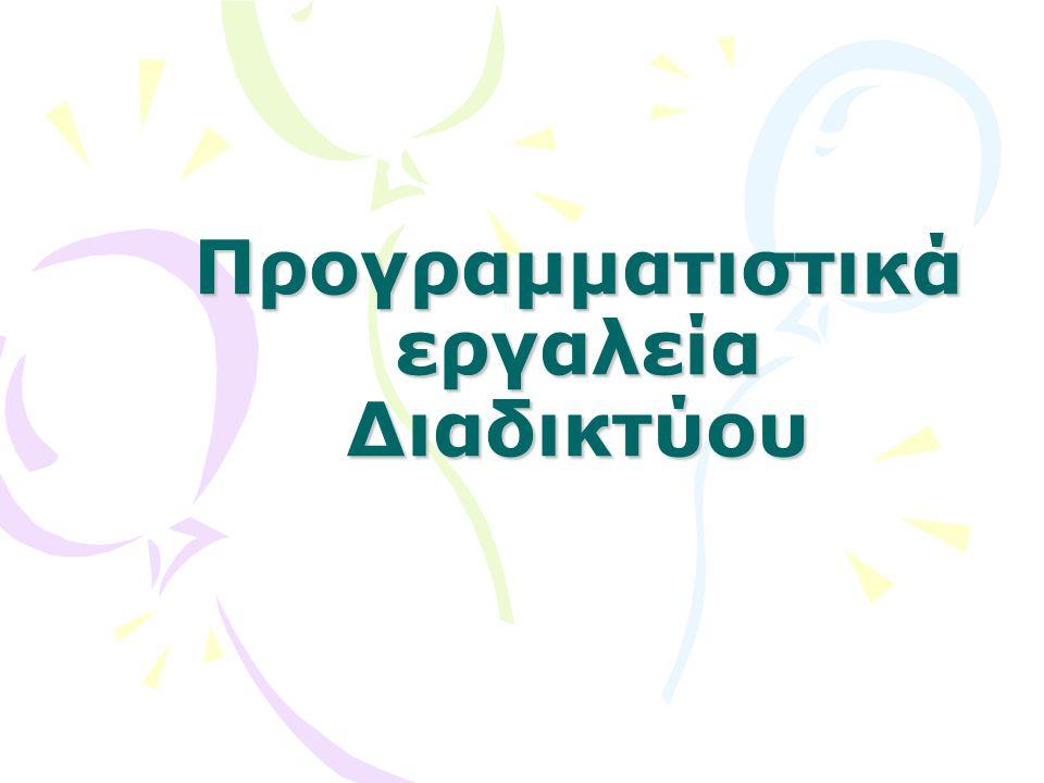Ετικέτες Μορφοποίησης κειμένου Μορφοποίησης γραμματοσειρών Δημιουργίας καταλόγων Εισαγωγής πολυμέσων Δημιουργίας συνδέσμων Δημιουργίας πινάκων Χωρισμού της σελίδας σε παράθυρα Μεταδεδομένων Διαδραστικά παραδείγματα http://www.w3schools.com/html/html_exa mples.asp http://www.w3schools.com/html/html_exa mples.asp