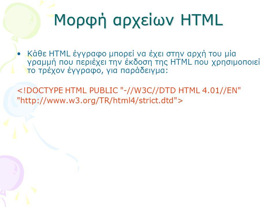 Μορφή αρχείων HTML Κάθε HTML έγγραφο μπορεί να έχει στην αρχή του µία γραµµή που περιέχει την έκδοση της HTML που χρησιµοποιεί το τρέχον έγγραφο, για