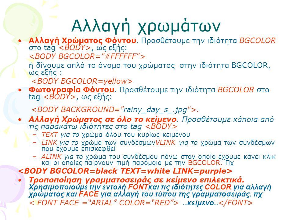 Αλλαγή χρωμάτων Αλλαγή Χρώματος Φόντου. Προσθέτουμε την ιδιότητα BGCOLOR στο tag, ως εξής: ή δίνουμε απλά το όνομα του χρώματος στην ιδιότητα BGCOLOR,
