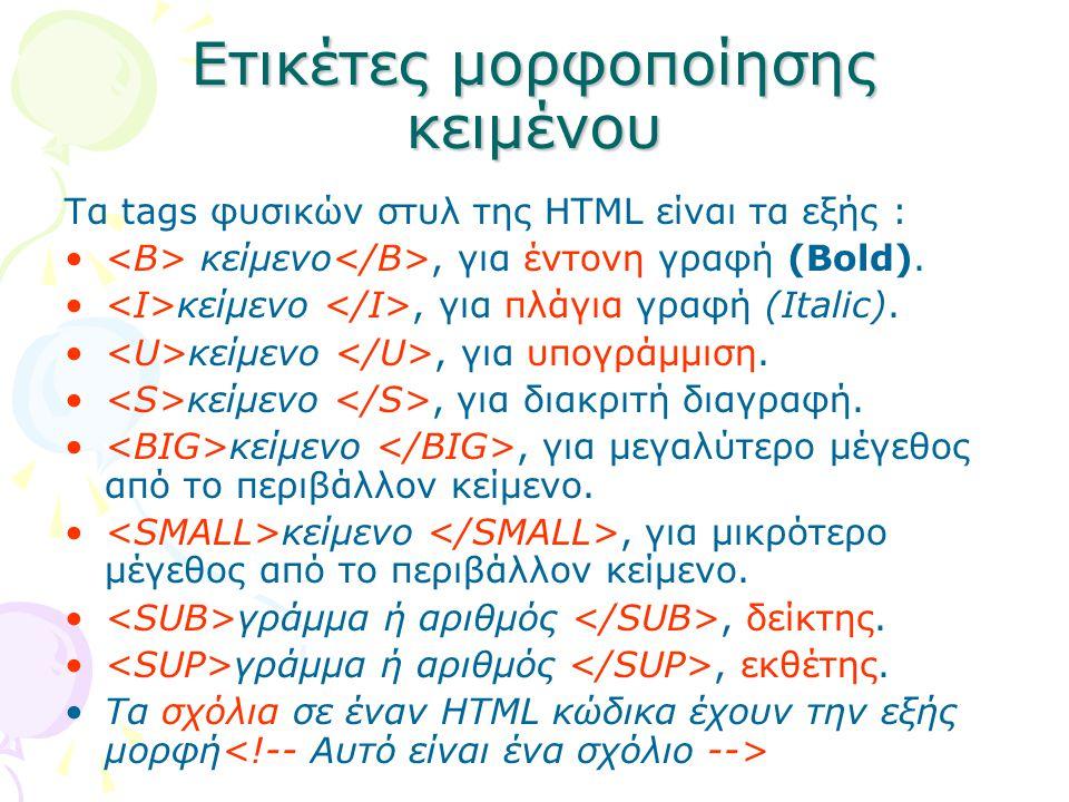 Ετικέτες μορφοποίησης κειμένου Τα tags φυσικών στυλ της HTML είναι τα εξής : κείμενο, για έντονη γραφή (Bold). κείμενο, για πλάγια γραφή (Italic). κεί