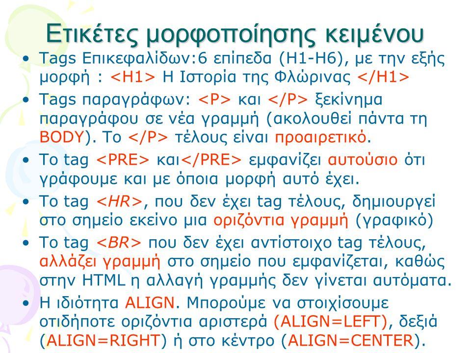 Ετικέτες μορφοποίησης κειμένου Tags Επικεφαλίδων:6 επίπεδα (Η1-Η6), με την εξής μορφή : Η Ιστορία της Φλώρινας Tags παραγράφων: και ξεκίνημα παραγράφο