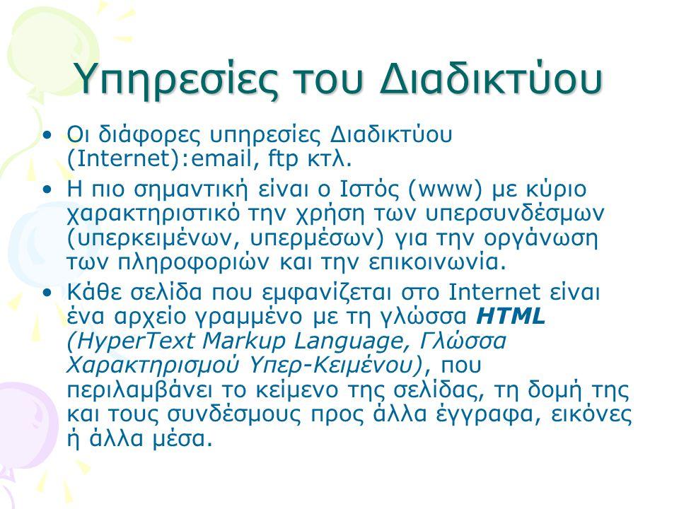 Υπηρεσίες του Διαδικτύου Οι διάφορες υπηρεσίες Διαδικτύου (Internet):email, ftp κτλ. Η πιο σημαντική είναι ο Ιστός (www) με κύριο χαρακτηριστικό την χ