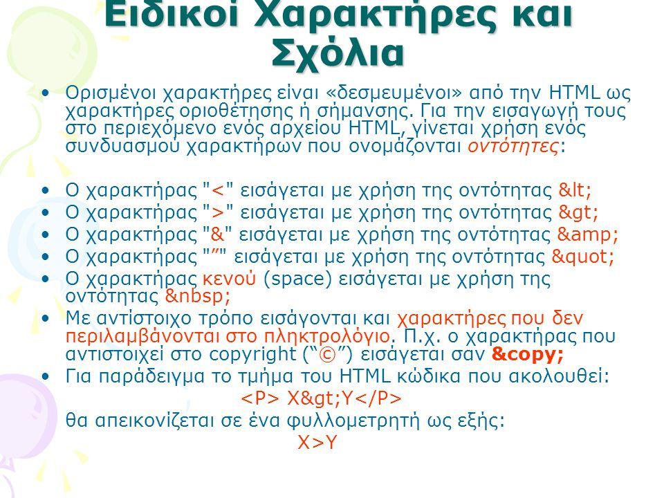 Ειδικοί Χαρακτήρες και Σχόλια Ορισµένοι χαρακτήρες είναι «δεσµευµένοι» από την HTML ως χαρακτήρες οριοθέτησης ή σήµανσης. Για την εισαγωγή τους στο πε