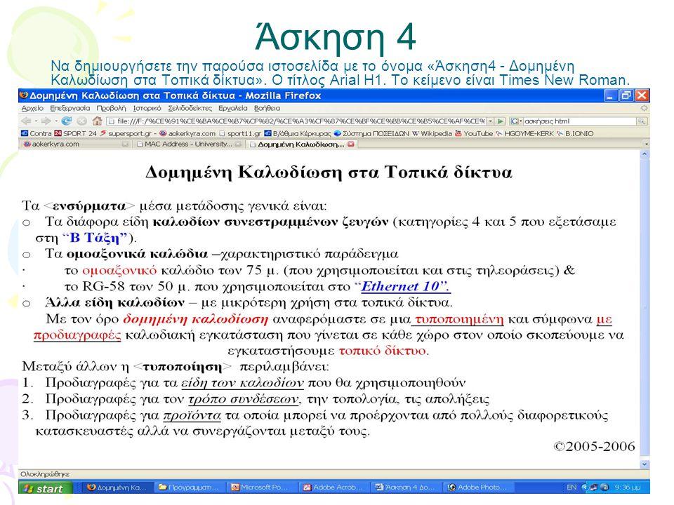 Άσκηση 4 Να δημιουργήσετε την παρούσα ιστοσελίδα με το όνομα «Άσκηση4 - Δομημένη Καλωδίωση στα Τοπικά δίκτυα». Ο τίτλος Arial H1. To κείμενο είναι Tim