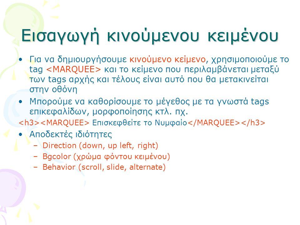 Εισαγωγή κινούμενου κειμένου Για να δημιουργήσουμε κινούμενο κείμενο, χρησιμοποιούμε το tag και το κείμενο που περιλαμβάνεται μεταξύ των tags αρχής κα