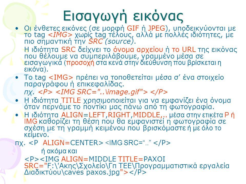 Εισαγωγή εικόνας Οι ένθετες εικόνες (σε μορφή GIF ή JPEG), υποδεικνύονται με το tag χωρίς tag τέλους, αλλά με πολλές ιδιότητες, με πιο σημαντική την S