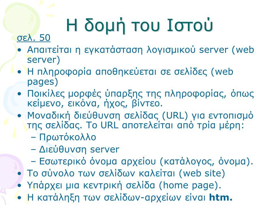 Η δομή του Ιστού σελ. 50 Απαιτείται η εγκατάσταση λογισμικού server (web server) Η πληροφορία αποθηκεύεται σε σελίδες (web pages) Ποικίλες μορφές ύπαρ