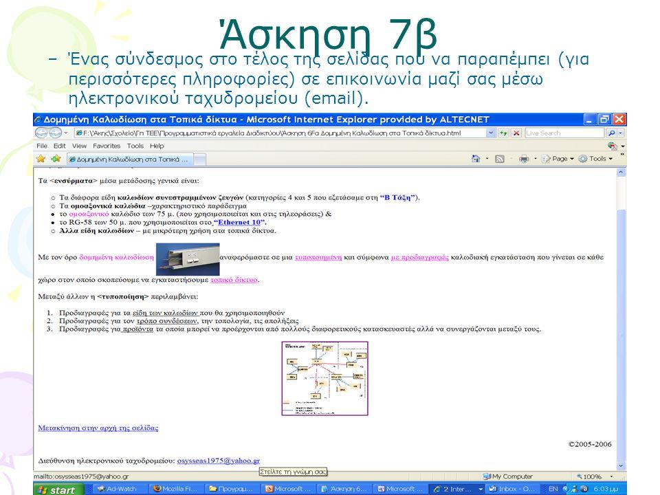 Άσκηση 7β –Ένας σύνδεσμος στο τέλος της σελίδας που να παραπέμπει (για περισσότερες πληροφορίες) σε επικοινωνία μαζί σας μέσω ηλεκτρονικού ταχυδρομείο