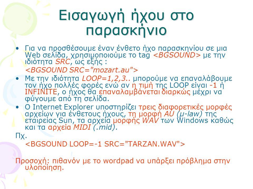 Εισαγωγή ήχου στο παρασκήνιο Για να προσθέσουμε έναν ένθετο ήχο παρασκηνίου σε μια Web σελίδα, χρησιμοποιούμε το tag με την ιδιότητα SRC, ως εξής : Με