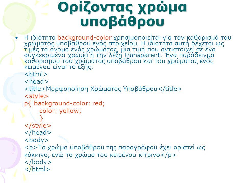 Ορίζοντας χρώµα υποβάθρου Η ιδιότητα background-color χρησιµοποιείται για τον καθορισµό του χρώµατος υποβάθρου ενός στοιχείου. Η ιδιότητα αυτή δέχεται
