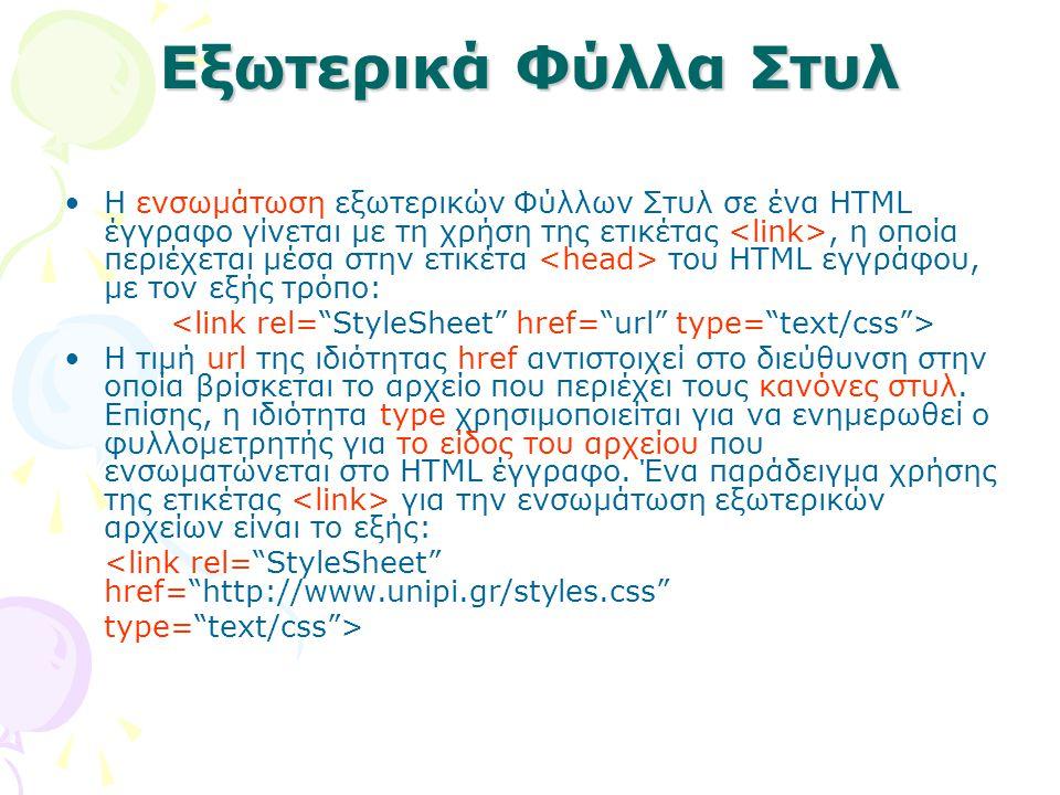 Εξωτερικά Φύλλα Στυλ Η ενσωµάτωση εξωτερικών Φύλλων Στυλ σε ένα HTML έγγραφο γίνεται µε τη χρήση της ετικέτας, η οποία περιέχεται µέσα στην ετικέτα το