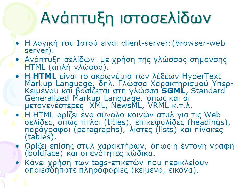 Ανάπτυξη ιστοσελίδων Η λογική του Ιστού είναι client-server:(browser-web server). Ανάπτυξη σελίδων με χρήση της γλώσσας σήμανσης HTML (απλή γλώσσα). Η