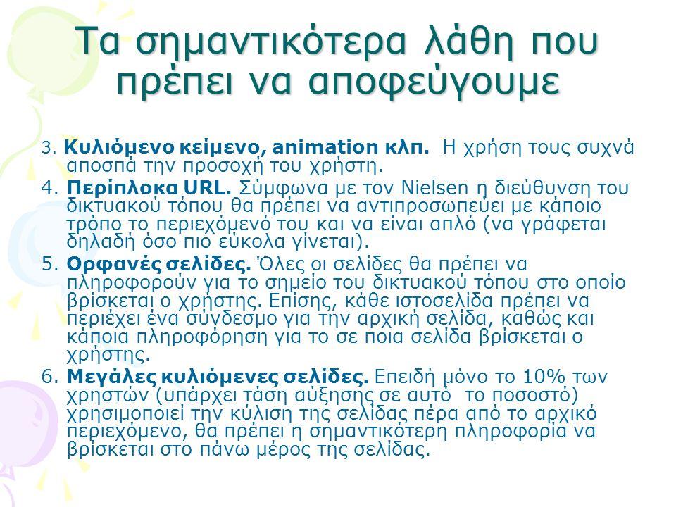Τα σημαντικότερα λάθη που πρέπει να αποφεύγουμε 3. Κυλιόμενο κείμενο, animation κλπ. Η χρήση τους συχνά αποσπά την προσοχή του χρήστη. 4. Περίπλοκα UR
