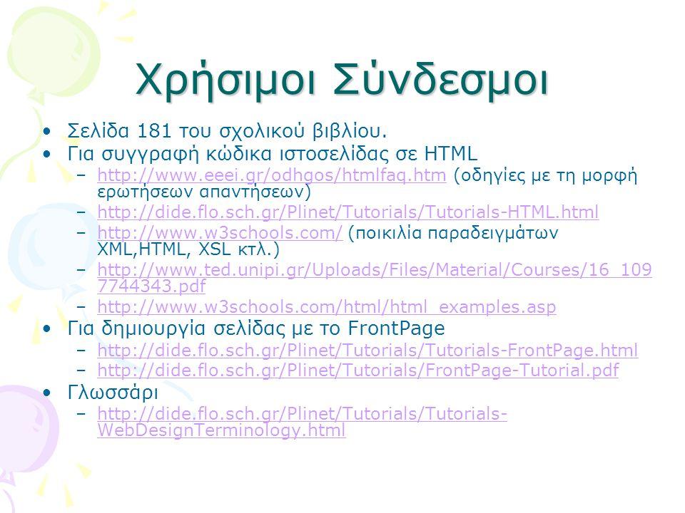 Χρήσιμοι Σύνδεσμοι Σελίδα 181 του σχολικού βιβλίου. Για συγγραφή κώδικα ιστοσελίδας σε HTML –http://www.eeei.gr/odhgos/htmlfaq.htm (οδηγίες με τη μορφ