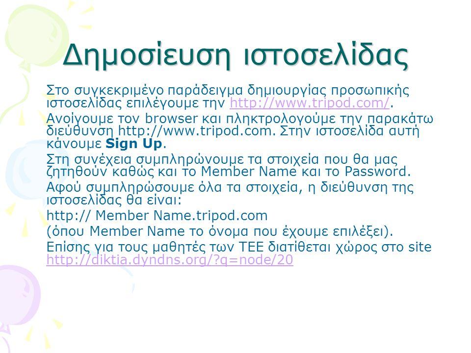 Δημοσίευση ιστοσελίδας Στο συγκεκριμένο παράδειγμα δημιουργίας προσωπικής ιστοσελίδας επιλέγουμε την http://www.tripod.com/.http://www.tripod.com/ Ανο
